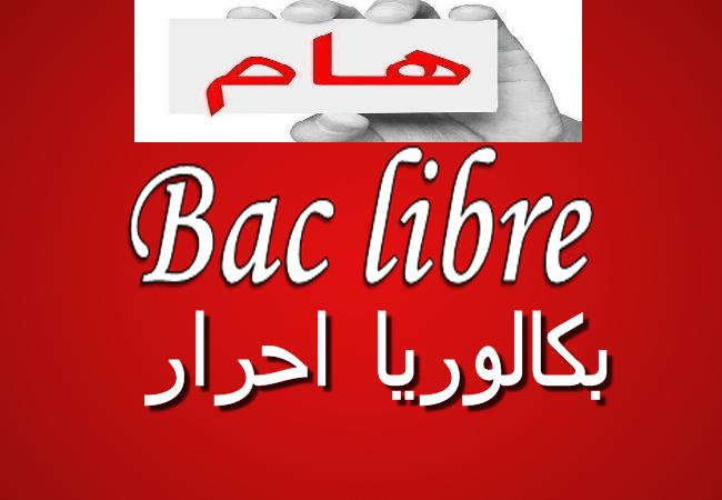 كل ما يخص الترشيح بكالوريا حرة – Bac Libre 2020 الشروط والمستلزمات